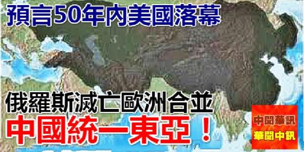 Image result for �A言50年�让��落幕俄�_斯�缤�W洲